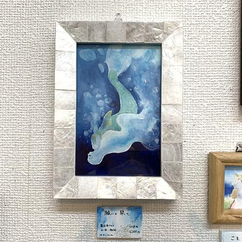 藍与津サチナ 作「願いの果て」