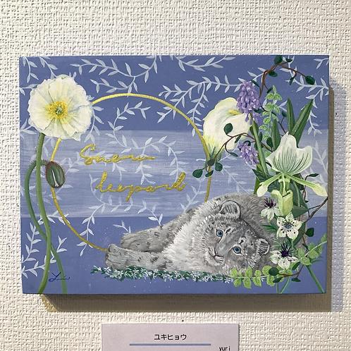 yuri 作「ユキヒョウ」