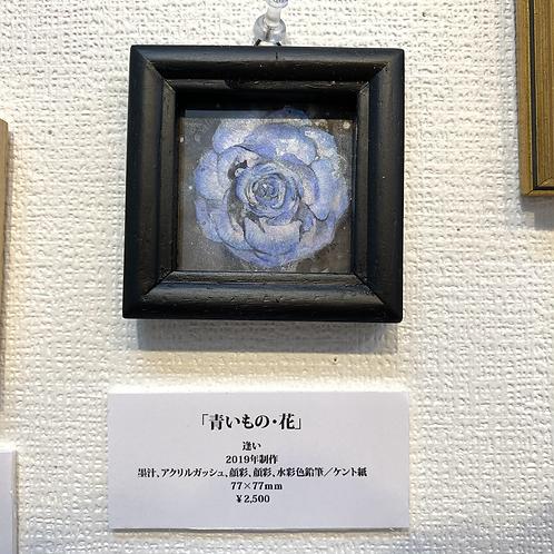 逢い 作「青いもの・花」