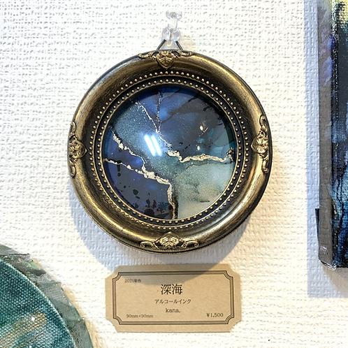 kana. 作「深海」