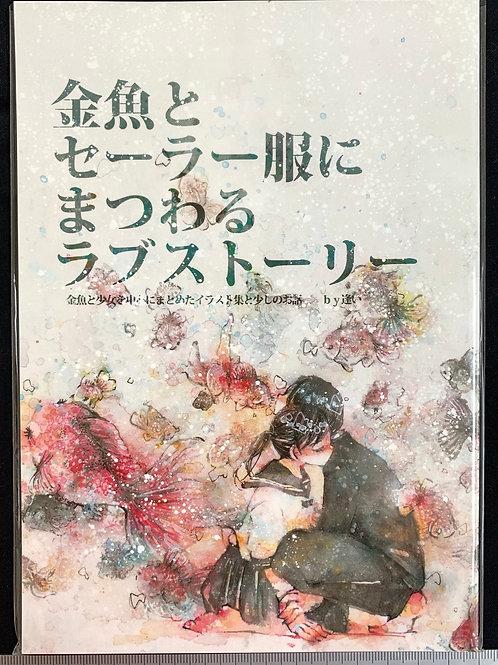 逢い/イラスト本(金魚とセーラー服にまつわるラブストーリー)
