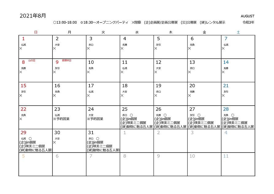 2021年8月カレンダー_page-0001.jpg