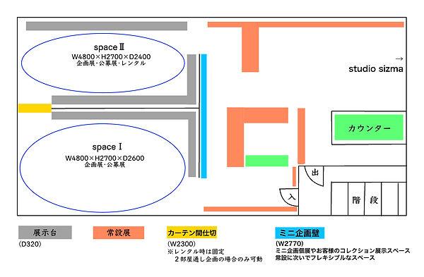 キプリス展示室間取り2020.jpg