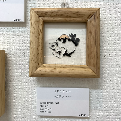 椿あぐり 作「1日1チュン/カランコエ」