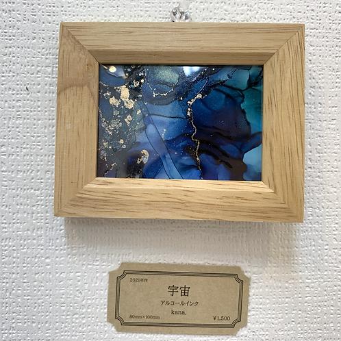kana. 作「宇宙」