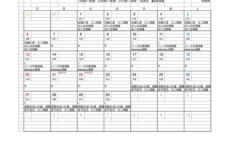 2020カレンダー9月10月_page-0009.jpg