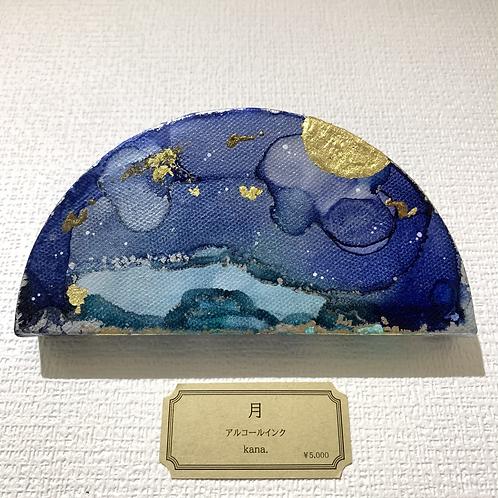 kana. 作「月」