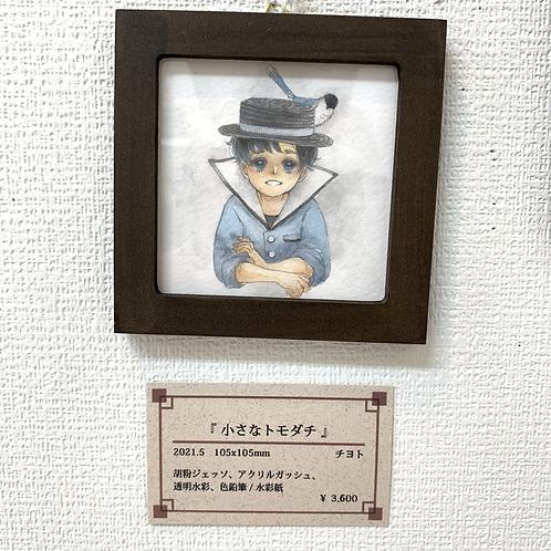 チヨト 作「小さなトモダチ」