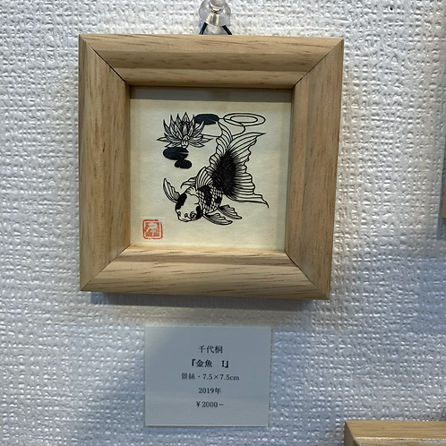 千代桐 作「金魚Ⅰ」