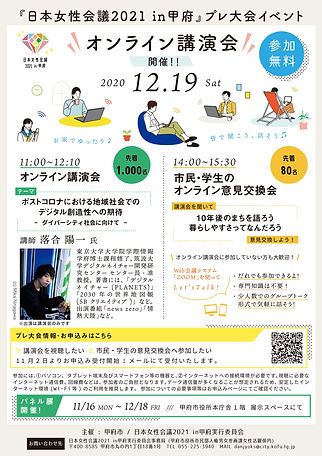 プレ大会(講演会).jpg