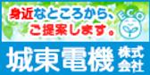 23済【城東電気】HPバナー広告.png