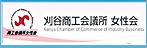 13商工会議所女性会.png