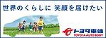7【トヨタ車体】W220px_H80px_カラー.jpg