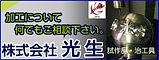 18【光生】.jpg
