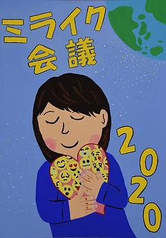 20【雁が音】江島瀬奈さん★DSC_1570.JPG