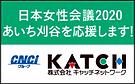 16済【キャッチネットワーク】HPバナー広告.png