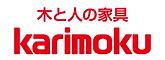 5【カリモク】木と人の家具カリモク 赤文字バナー.png