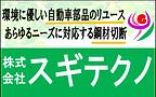 25【スギテクノ】女性会議2020HPハ_ナー(スキ_テクノ).png