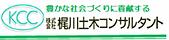 11【梶川土木コンサルタント】バナー広告.png