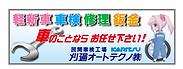12済【刈通オートテクノ】HPバナー広告.png