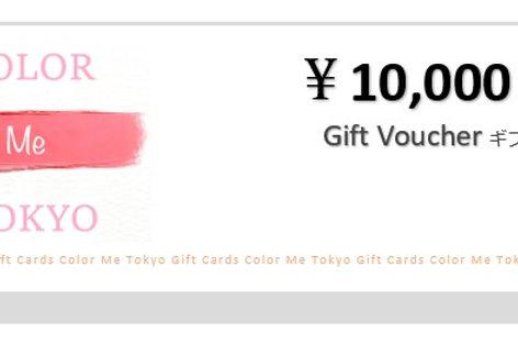 ¥10000 Gift Voucher