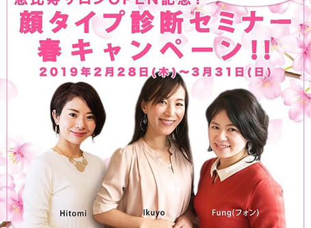 Ebisu Salon pre-opening Special