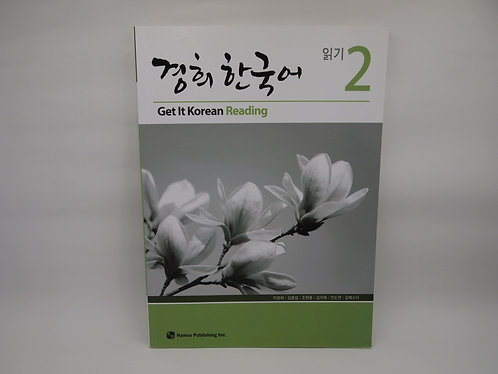 Kyunghee - Get It Korean Reading 2
