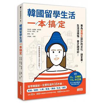 韓國留學生活