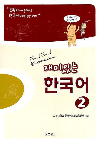 Fun! Fun! Korean 2
