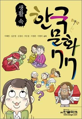 생활 속 한국 문화 77