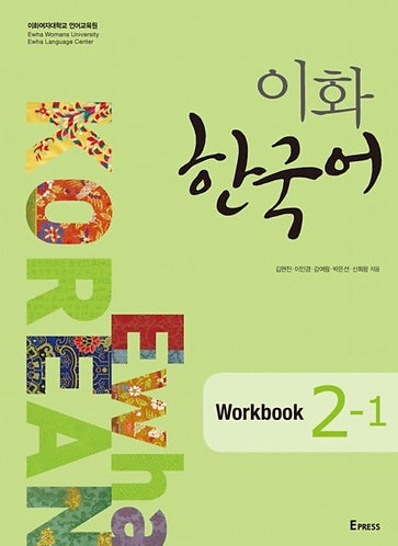 Ewha Korean Workbook 2-1