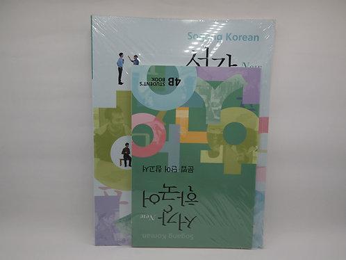 Sogang Korean 4B Student's Book