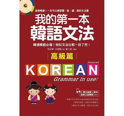 我的第一本韓語文法【高級篇】