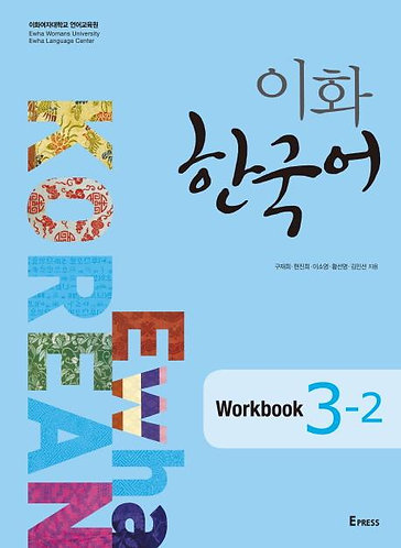Ewha Korean Workbook 3-2