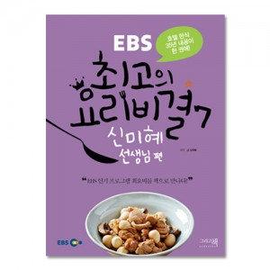 EBS 최고의 요리비결 7 : 신미혜 선생님 편