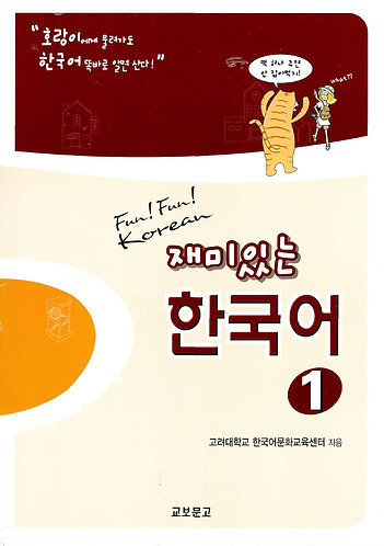 Fun! Fun! Korean 1