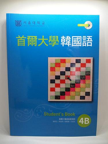 首爾大學韓國語 4B(雙光碟版:1互動光碟+1MP3)
