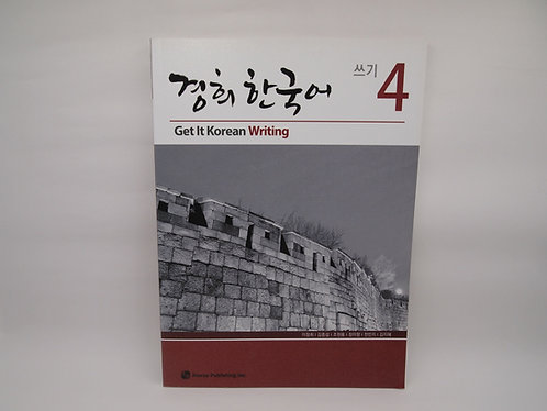 Kyunghee Get It Korean Writing 4