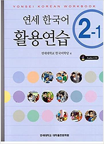 Yonsei Korean Workbook 2-1 (Korean Edition)