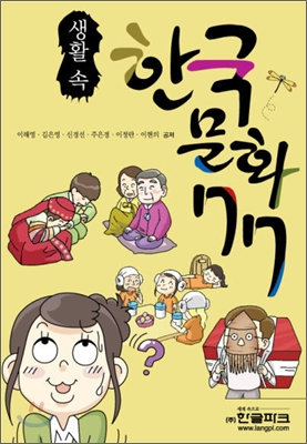 생활속 한국 문화 77