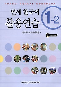 Yonsei Korean Workbook 1-2 (Korean Edition)