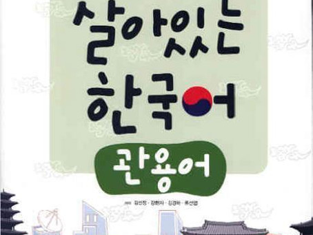 살아 있는 한국어 관용어