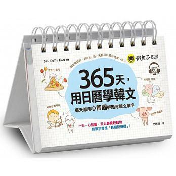 365天,用日曆學韓文