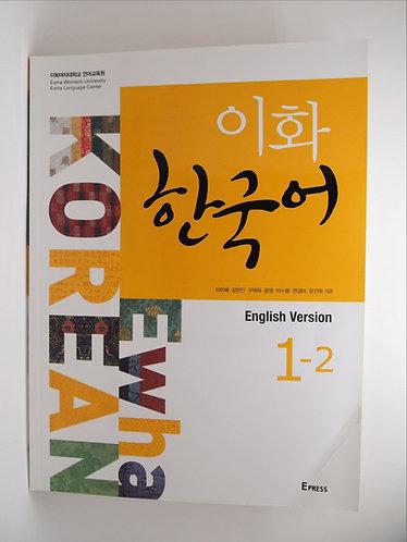 Ewha Korean 1-2 (eng. ver.)