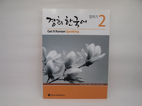 Kyunghee - Get It Korean Speaking 2