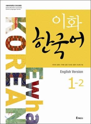 Ewha Korean 1-2 Eng. Version