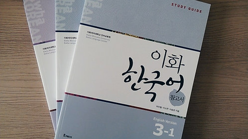 Ewha Korean 3-1 Reference (Eng/Chi ver.)