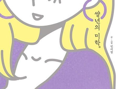 """好書分享 - 網上漫畫 #썅년의미학 - 卑微女子的美學"""" [쌍년=상년]"""