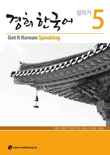 Kyunghee - Get It Korean Speaking 5