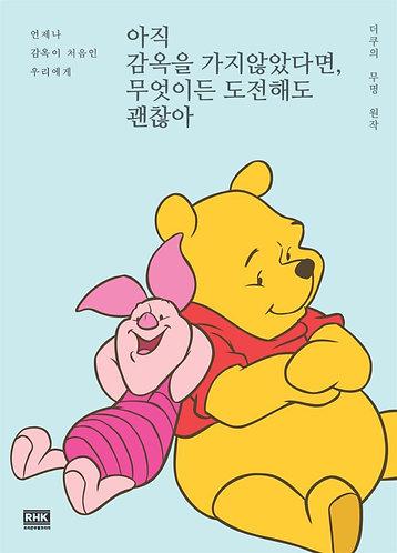 곰돌이 푸,서두르지 않아도 괜찮아